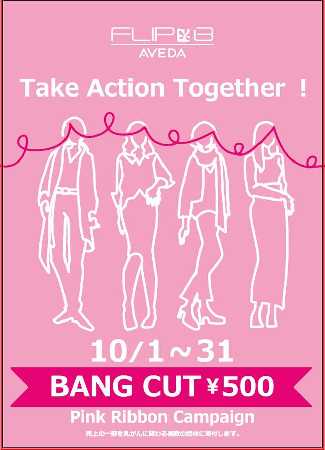 Take action together! BANG CUT ¥500!
