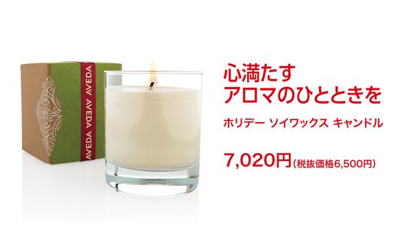 心満たすアロマのひとときを ホリデー ソイワックス キャンドル 甘くてスパイシーな香りのホリデー限定アロマキャンドル。 gift set 税込 7,020 円 (本体 6,500 円)