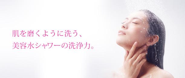 肌を磨くように洗う、美容水シャワーの洗浄力。