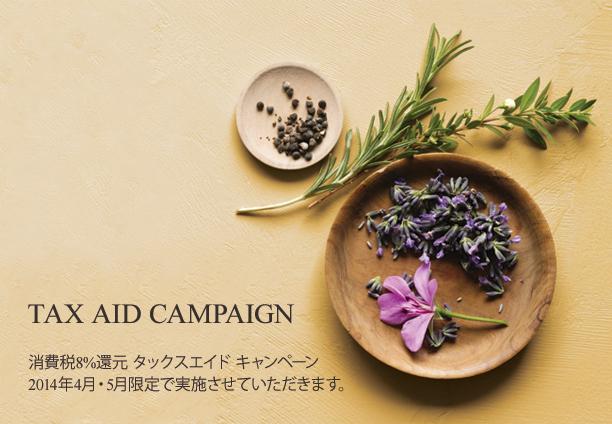 消費税8%還元 タックスエイド キャンペーン 2014年4月・5月限定実施